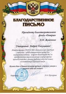 blagodarnost gkso